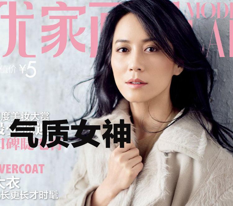 45岁的俞飞鸿再登杂志封面惊艳众人!还和天后王菲撞了耳环?