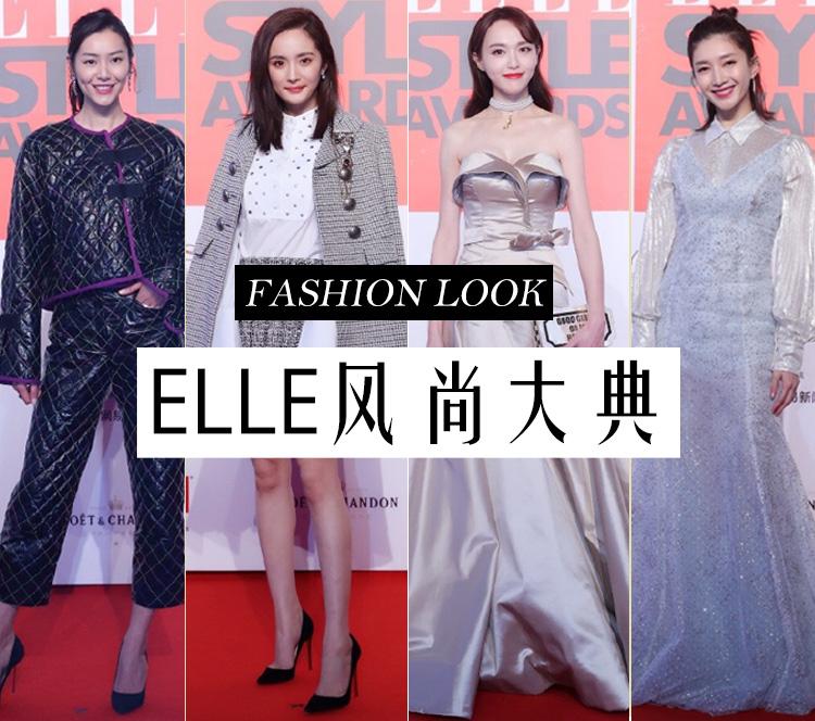 刘雯、杨幂、唐嫣、江疏影都来了这场ELLE风尚大典,竟然没人穿错!