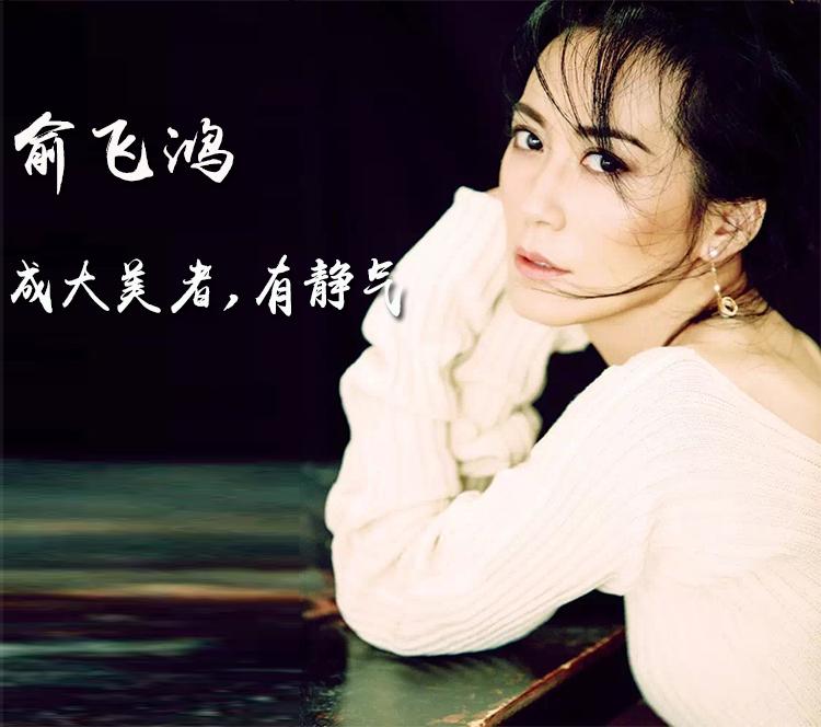"""【时装片】气质女神俞飞鸿""""不急,还有半辈子继续美下去"""""""