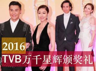 CP风十足的TVB万千星辉红毯,女艺人们这是要去参加婚纱礼服秀?