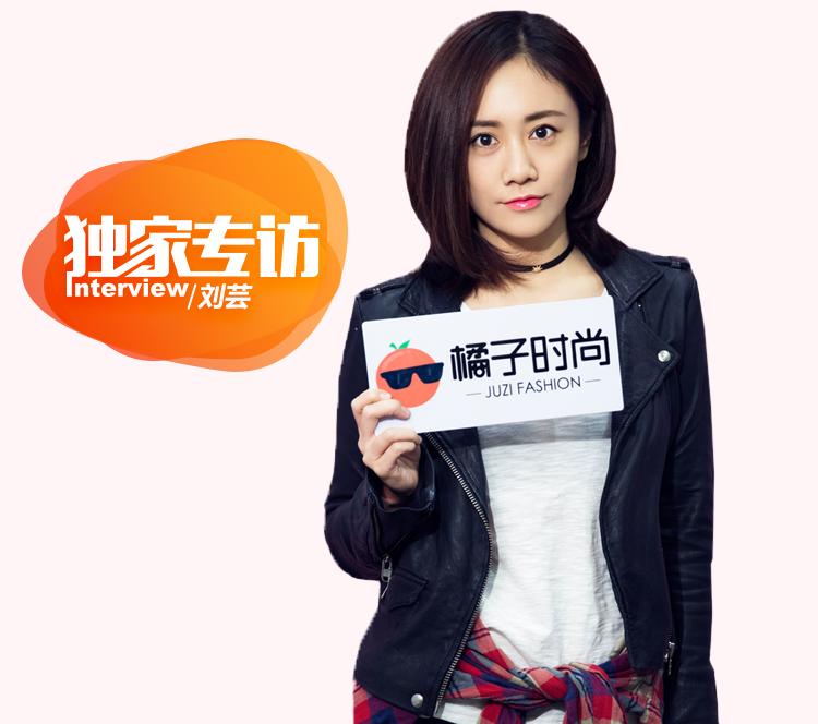专访刘芸 | 不会刻意去追求潮流,舒适自在才是第一位!