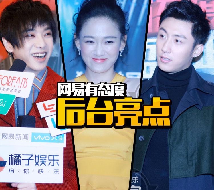 """张若昀谈替身、华晨宇聊专辑,""""网易有态度""""后台都发生了啥?"""