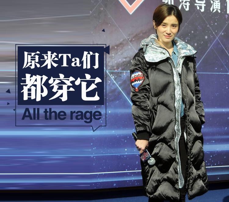 【明星同款】宋佳身上这款羽绒服什么来头,让冰冰和教主夫妇都喜欢得不行!