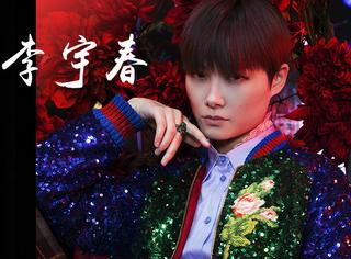 【时装片】李宇春的清冷 &踡川实花的绮丽,演唱会上的时尚大片~