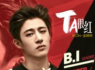 TA很红丨才华横溢的金韩彬,身为iKON队长的rapper B.I。