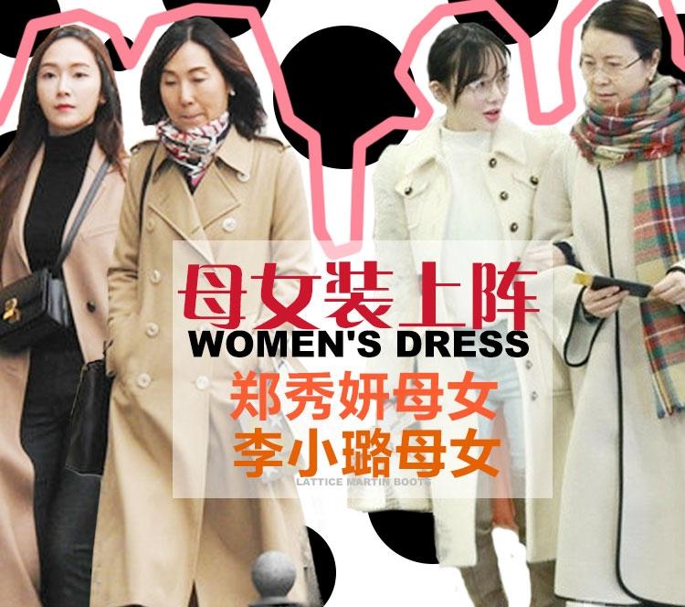和妈妈出街怎么穿都尴尬?那你看郑秀妍和李小璐搭配的母女装呢!