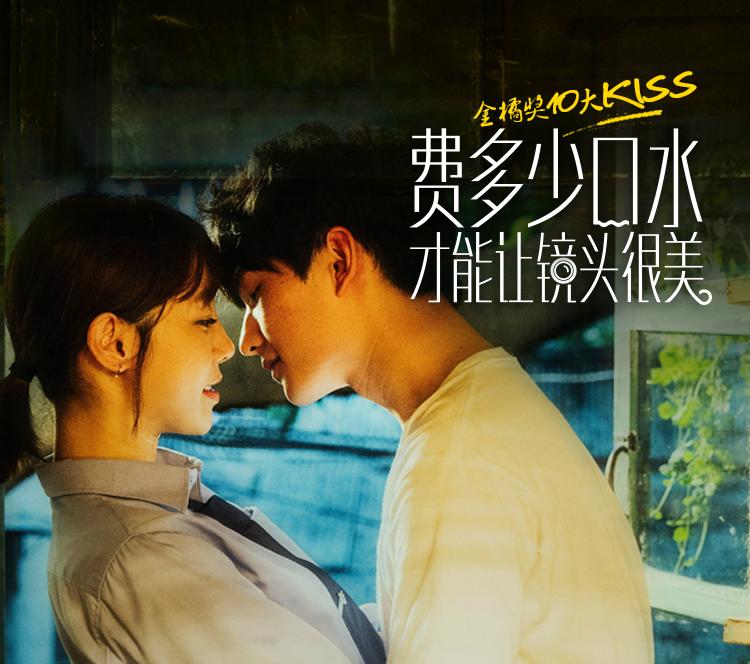 【2016金橘奖】票选最佳Kiss:杨洋白百何,井柏然baby,哪个Kiss甜得让你生气!