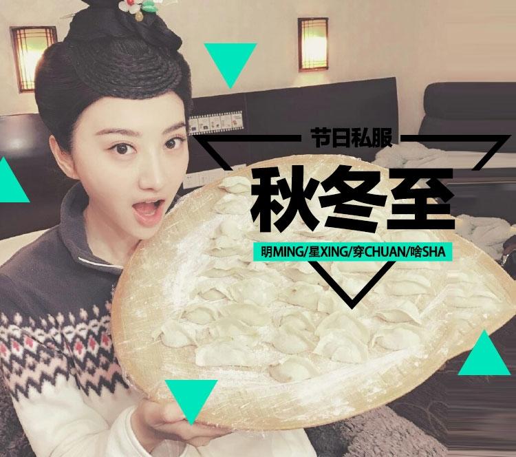 景甜晒饺子宋佳秀披风,明星们这么过冬至还真够应景!