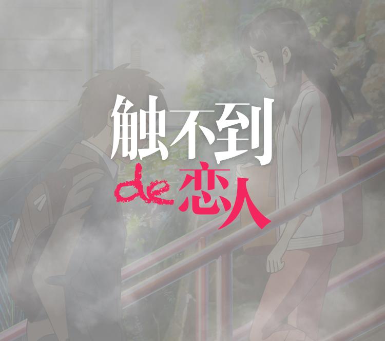 2016版《触不到的恋人》,雾霾天下的爱情更虐心!