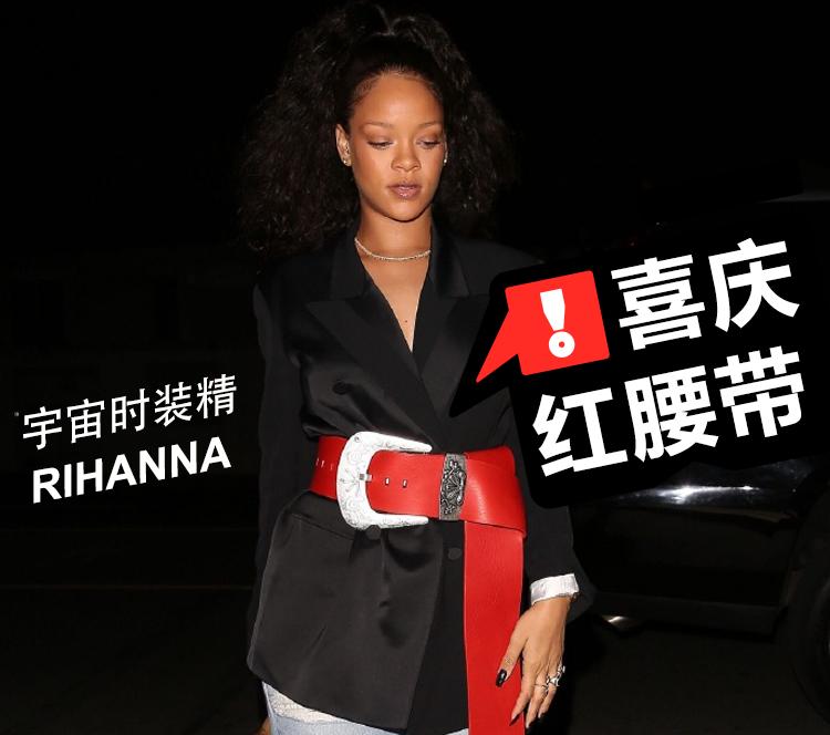 年底想穿得喜庆点,谁也赢不过宇宙时装精Rihanna的2米红腰带!