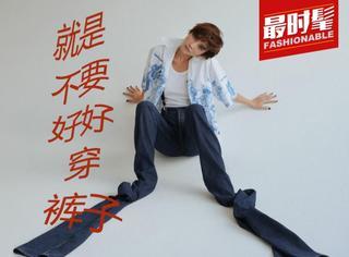 有种时髦就是像宋佳周迅袁姗姗那样,不好好地穿裤子!