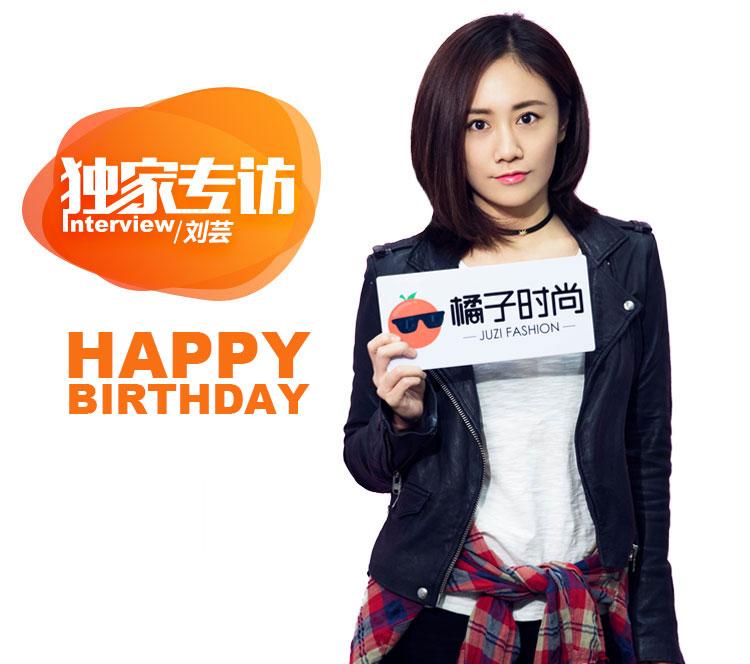 刘芸生日前夕在橘子娱乐许了一个愿!!!小橘子们一起来监督她达成心愿吧!