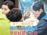 中了第12集的毒 | 李敏镐梯咚、南柱赫雪中kiss,这浪漫玩儿的真厉害!