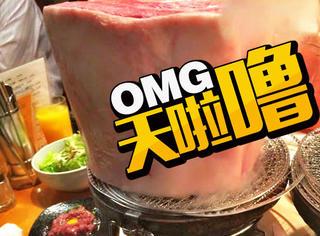 """传说中让人闻风丧胆的""""终极烤肉店""""!不是喜欢吃肉么!你吃吧!"""