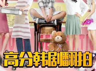 又一部高分韩剧被翻拍,暖心治愈的《青春时代》全部都让新人演?