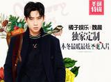 正片来了! | 橘子x魏晨独家定制超炫圣诞大片,温暖来袭!