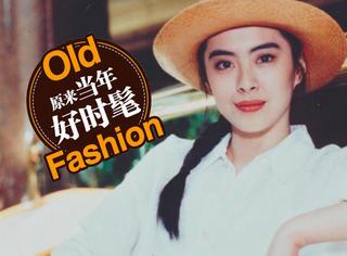 20年前的王祖贤除了美Cry,更是一个超级会穿的时髦IT Girl~