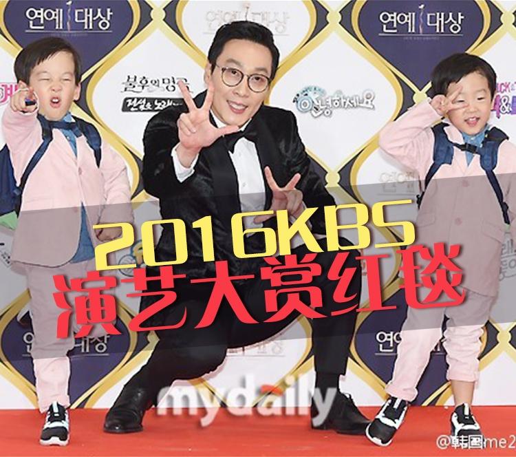今年的KBS演艺大赏太热闹!演艺圈的年末大奖却惹来一堆萌娃们闹场!