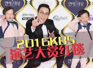 今年的KBS演艺大赏太热闹!演艺圈的年末大奖却惹来一堆萌娃闹场!