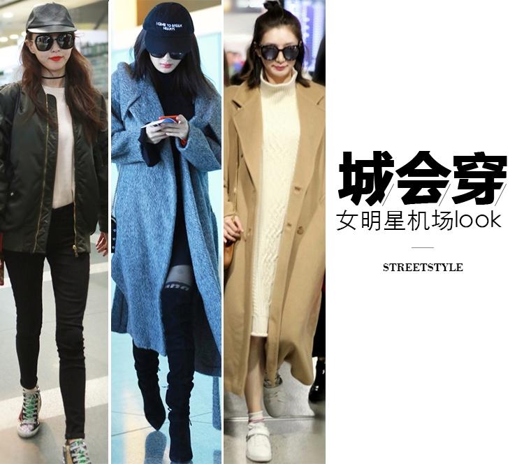 2016年最后一周,唐嫣、杨幂、江疏影的时髦装却是穿成这样的!