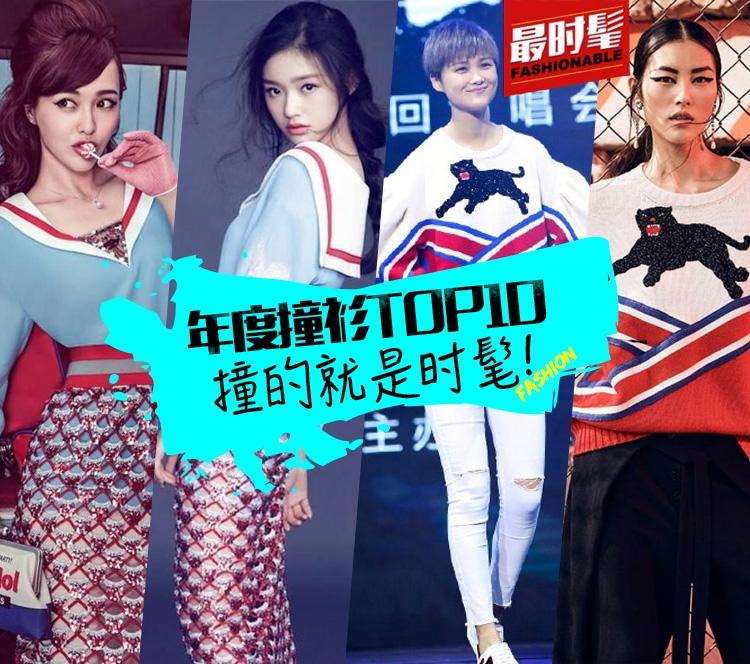 2016年度撞衫TOP10:唐嫣撞衫七女星,李宇春跨界撞刘雯,她们真是越时髦越敢撞!