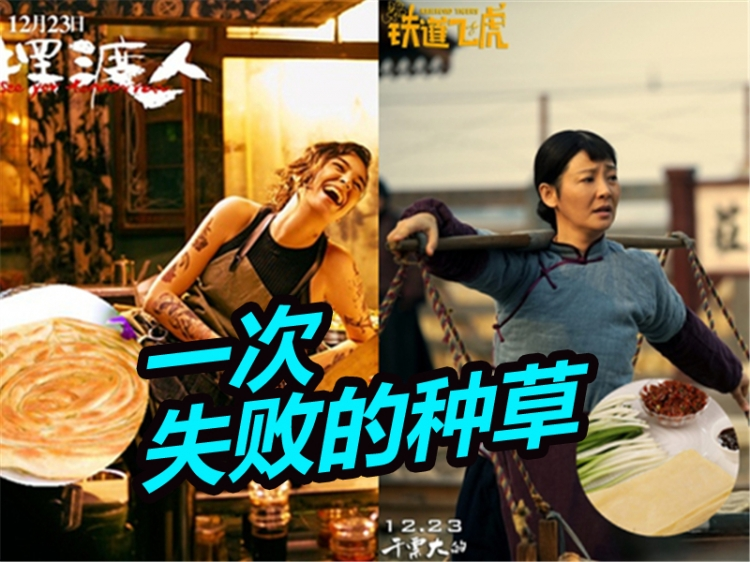 成龙啃的山东煎饼和金城武吃的手抓饼,到底哪个好吃?