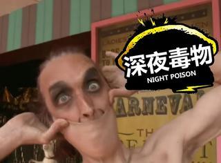 【深夜毒物】世界最奇异橡胶人,皮肤超级弹