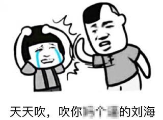 【表情包】很全的吹刘海表情包,橘子君帮你整理好了~