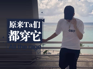 【明星同款】吴亦凡开启度假模式,海阔天空下有位穿白衣的美少年!