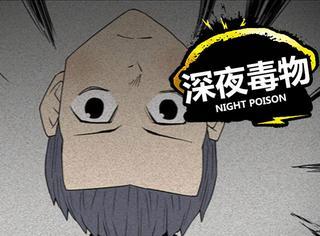 【深夜毒物】在180度的世界,脑袋旋转180度才能存活