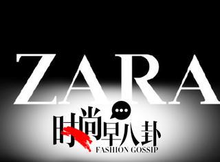 【时尚早八卦】时尚大牌怎么念,原来念错Zara这么多年!
