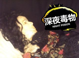 【深夜毒物】他将爱人尸体做成洋娃娃同床共枕7年