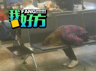 春运的机场最尴尬,你的睡姿全被暴露了