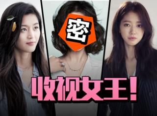 2016年韩剧收视女王出炉,打败全智贤朴信惠的果然是她!
