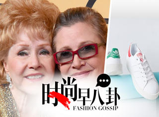 【时尚早八卦】Carrie Fisher母亲病逝,Adidas Originals Stan Smith推出厚底鞋款!