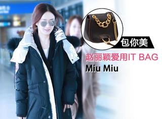 【包你美】赵丽颖的包包是超模爆款,看来包品好过衣品啊!