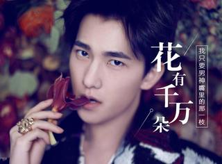 花有千万朵,我只想要吴亦凡、杨洋、权志龙嘴里的那一枝!