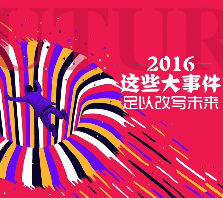 {2016年我党大事件}.