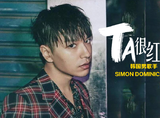 TA很红丨写19禁的Simon D,有点拽的韩国男歌手!