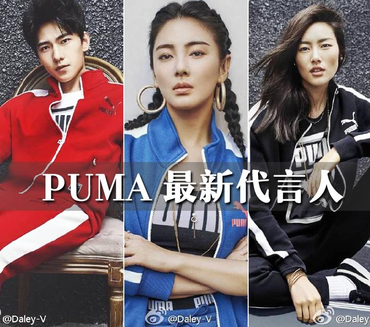 除了表姐劉雯,張雨綺、楊洋、劉昊然、李現也成了PUMA最新代言人