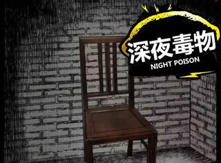 【深夜毒物】木匠用棺材板做了一把椅子