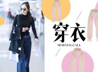 【穿衣MorningCall】今年流行的oversized风格,都蔓延到围巾身上了!