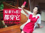 【明星同款】宋佳开启春夏自拍模式,不过身上那件3D红裙T恤真的很吸睛!