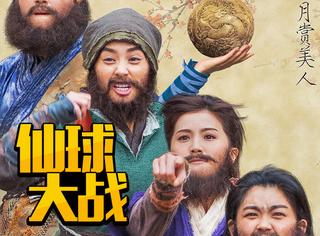 刘镇伟拉来Twins拍了部洗白国足的电影,这片太混搭我不敢看