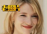 【老照片】凯特·布兰切特:好莱坞大道上当之无愧的女王之星