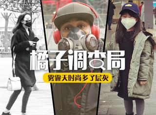 橘子调查局丨雾霾天的北京三里屯、时尚也蒙了层灰~