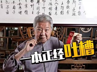 他是香港四大才子、《舌尖》总顾问,他的答网友问我能看一天!