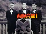 王凯、胡歌、靳东确认上春晚,来来来预测他们会唱啥?