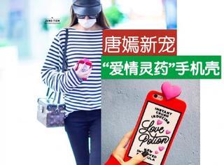 """唐嫣爱上了这款200块的""""爱情灵药""""手机壳,莫非是罗晋送的?"""