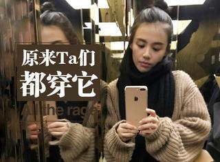 【明星同款】马思纯坐电梯也不忘自拍,关键是她这件永不过时的毛衣也是真心百搭!